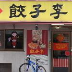 餃子の李 - 店舗