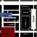 シュガー キッズ - カラオケの鉄人「SL広場店」の脇道を入りまっすぐ進んだ右手のビルになります。