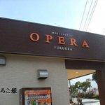 オペラ -