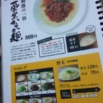 一風堂 - メニュー(一風堂からか麺)
