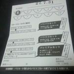 一風堂 - スタンプカード(内面)