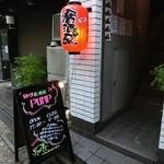 PUMP - 入口