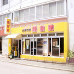 広東料理陽香園 - 広東料理 陽香園