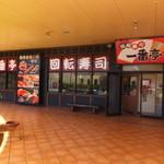 回転寿司 一番亭 - お店