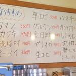 回転寿司 一番亭 - おすすめ