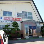 ドライブインやかた - 2014.6