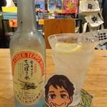 吉高屋 - ありまサイダー&レモン