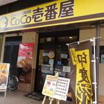 CoCo壱番屋 - 外から見るとちょい暗めな店舗です