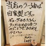 タンメンしゃきしゃき - 2014.6