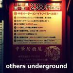 28621790 - 龍厨房