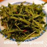 龍厨房 - トウミョウ炒め
