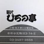 駒沢 ひろの亭 -