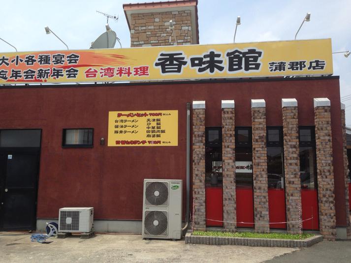 台湾料理香味館