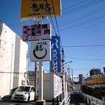 2863878 - 国道1号(バイパスじゃなく亀山駅近傍)から見える入り口看板
