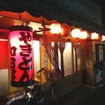 和田屋 - 外観