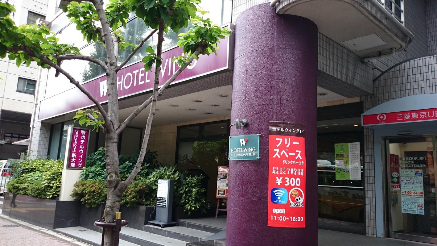 ホテルウィングインターナショナル 新大阪