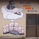山崎精肉店 - 金華豚が金華豚を食べちゃった・・・シュールな絵だ・・