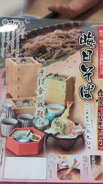 そば 食べ 放題 サガミ 和食麺処サガミ 埼玉大井店
