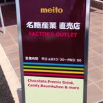 名糖産業 - アウトレット菓子!名古屋市内にもありましたよ♫ (2014.07現在)