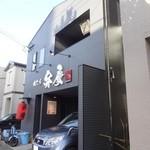 焼とり弁慶 - 外観(1)