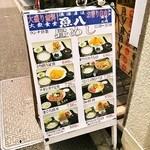 魚八 - メニュー