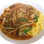 四川料理 慶 - ボリューム満点のあんかけチャーハン
