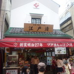 江戸清 - 老舗の江戸清さんの本店です