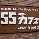 55カフェ - 店名プレート