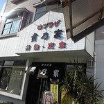 貴乃家 - 店の玄関