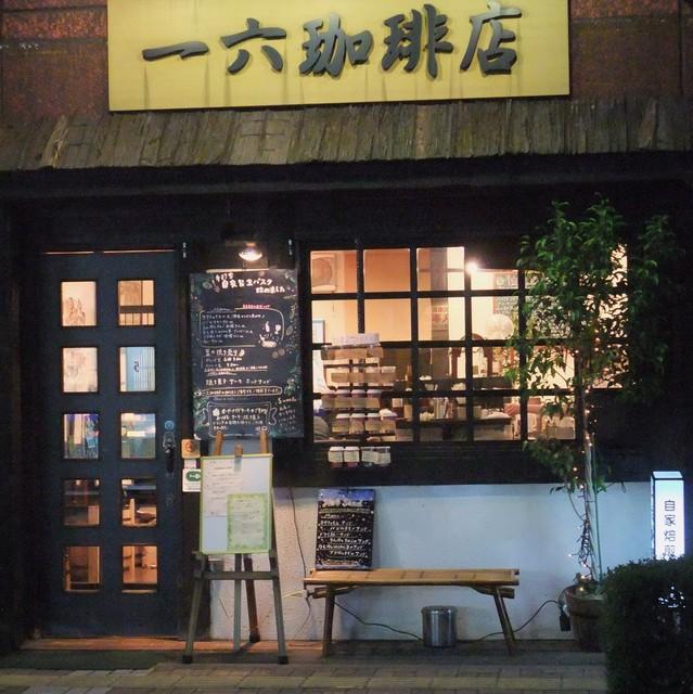 一六珈琲店 - 闇にポワッと浮かぶお店