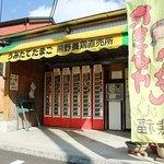 2867265 - 【たまご専門店 熊福】店舗横の自動販売機コーナー。