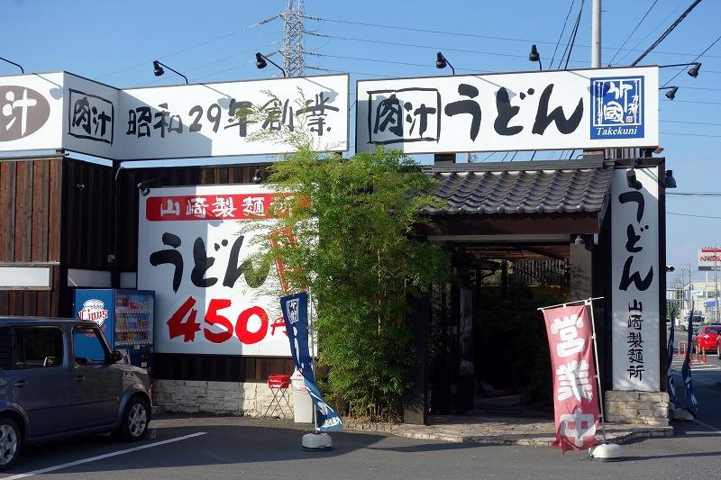竹國 新狭山店