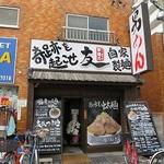 釈迦力 友 - 黒木製麺 釈迦力 友