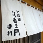 八右ヱ門 - 【2014/03】