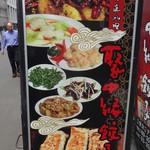 聚中縁餃子 - 中國家庭料理