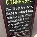 28678364 - メニュー看板(DINNER)