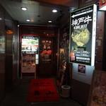 神戸牛 喜山 - 外観