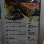 神戸牛 喜山 - 店頭のディナーメニュー