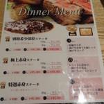 神戸牛 喜山 - 店内のディナーメニュー