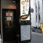 麺酒房 実之和 - 2014/06/21