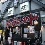 究極の味噌らーめん Misoism - 2014/06/26