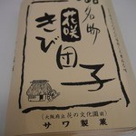 サワ製菓 - 料理写真:きび団子です
