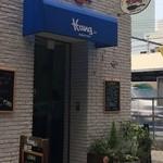 ハング ジュニア - 間口の狭い、小さなレストランです