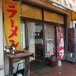 大五郎 - JR武蔵増戸駅の近くにあります。