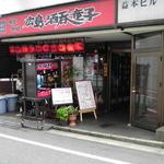 広島 酒呑童子 - 場所は紙屋町エディオンの裏通り