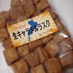 手作りデザート キャラメル王国 - 料理写真:生キャラメルラスク