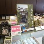 菓子舗 日影茶屋 - 葉山の名店・日影茶屋さんの和菓子専門店です
