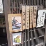 菓子舗 日影茶屋 - 和菓子はもちろん、玉子焼やお弁当も