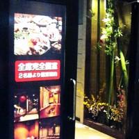 全席個室居酒屋 竹取御殿 - 当店の入口です