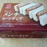 さぼてん - メンチかつサンド 420円 パッケージ